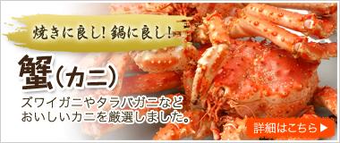 蟹(カニ)