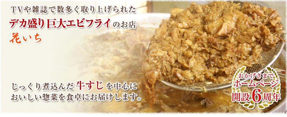 TVや雑誌で数多く取り上げられたデカ盛り、巨大エビフライの店花いちが美味しい惣菜をお届けします。